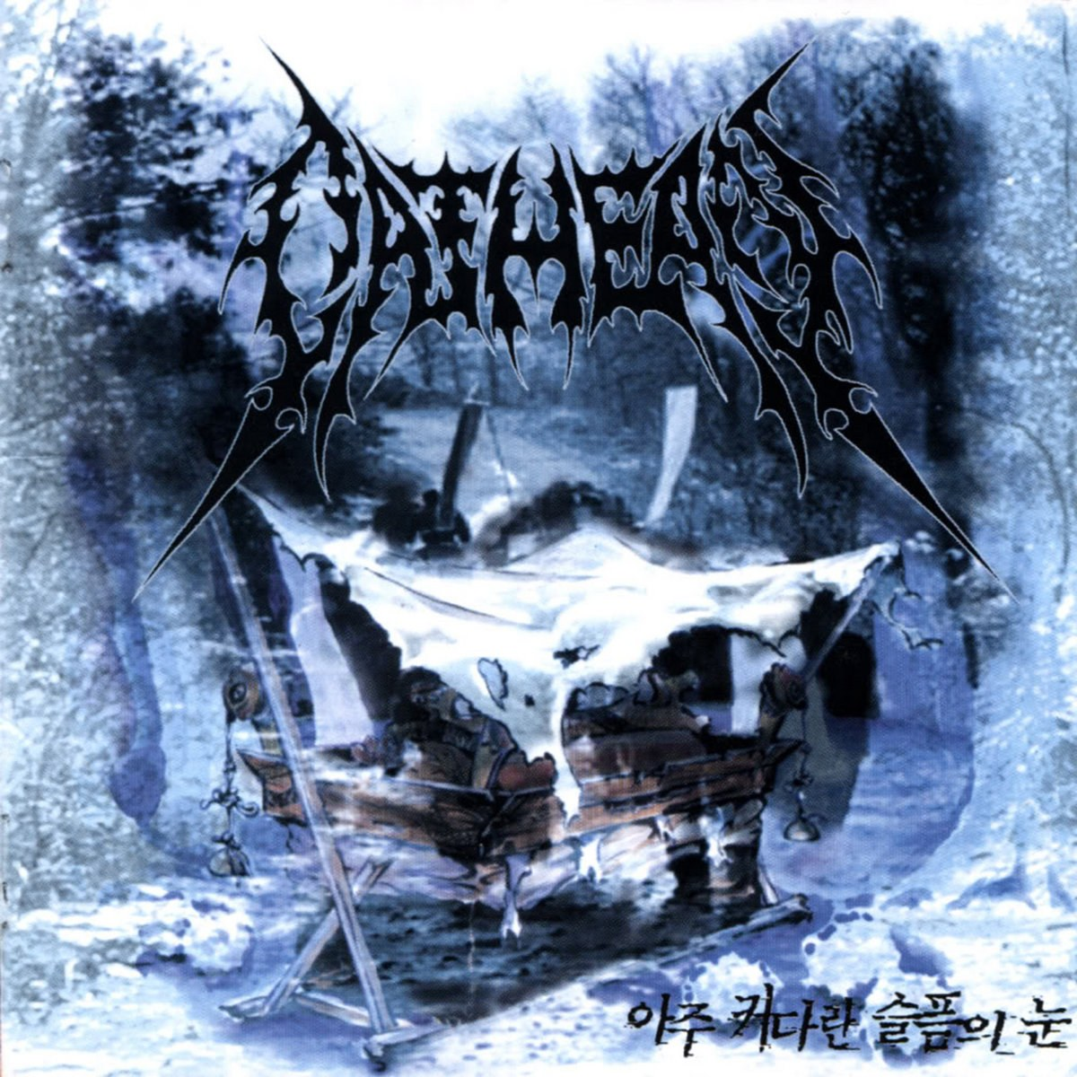 Review for Oathean - The Eyes of Tremendous Sorrow