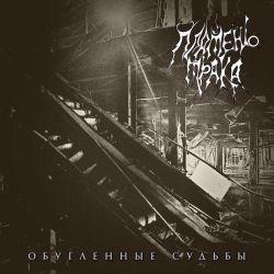 Reviews for Plamen Mraka / Пламень Мрака - Обугленные судьбы