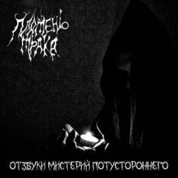 Reviews for Plamen Mraka / Пламень Мрака - Отзвуки мистерий потустороннего