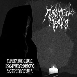 Reviews for Plamen Mraka / Пламень Мрака - Пробуждение разрушающего устремления