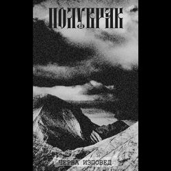 Review for Poluvrak / Полуврак - Черна Изповед