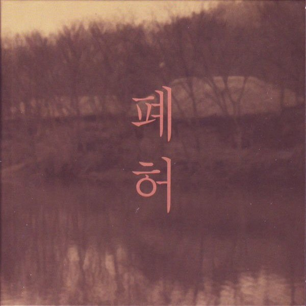 Best South Korean Black Metal album: 'Pyha / 폐허 - The Haunted House'