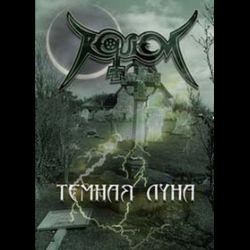 Reviews for Requiem (KAZ) - Тёмная луна