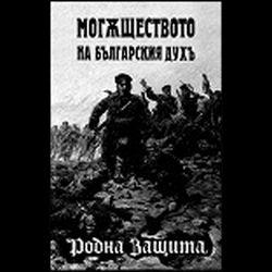 Reviews for Rodna Zaschita / Родна Защита - Могжществото на българския духъ
