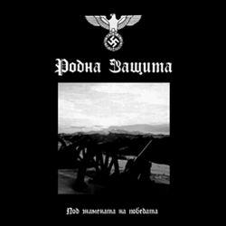 Reviews for Rodna Zaschita / Родна Защита - Под знамената на победата