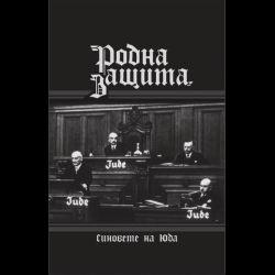 Reviews for Rodna Zaschita / Родна Защита - Синовете на Юда