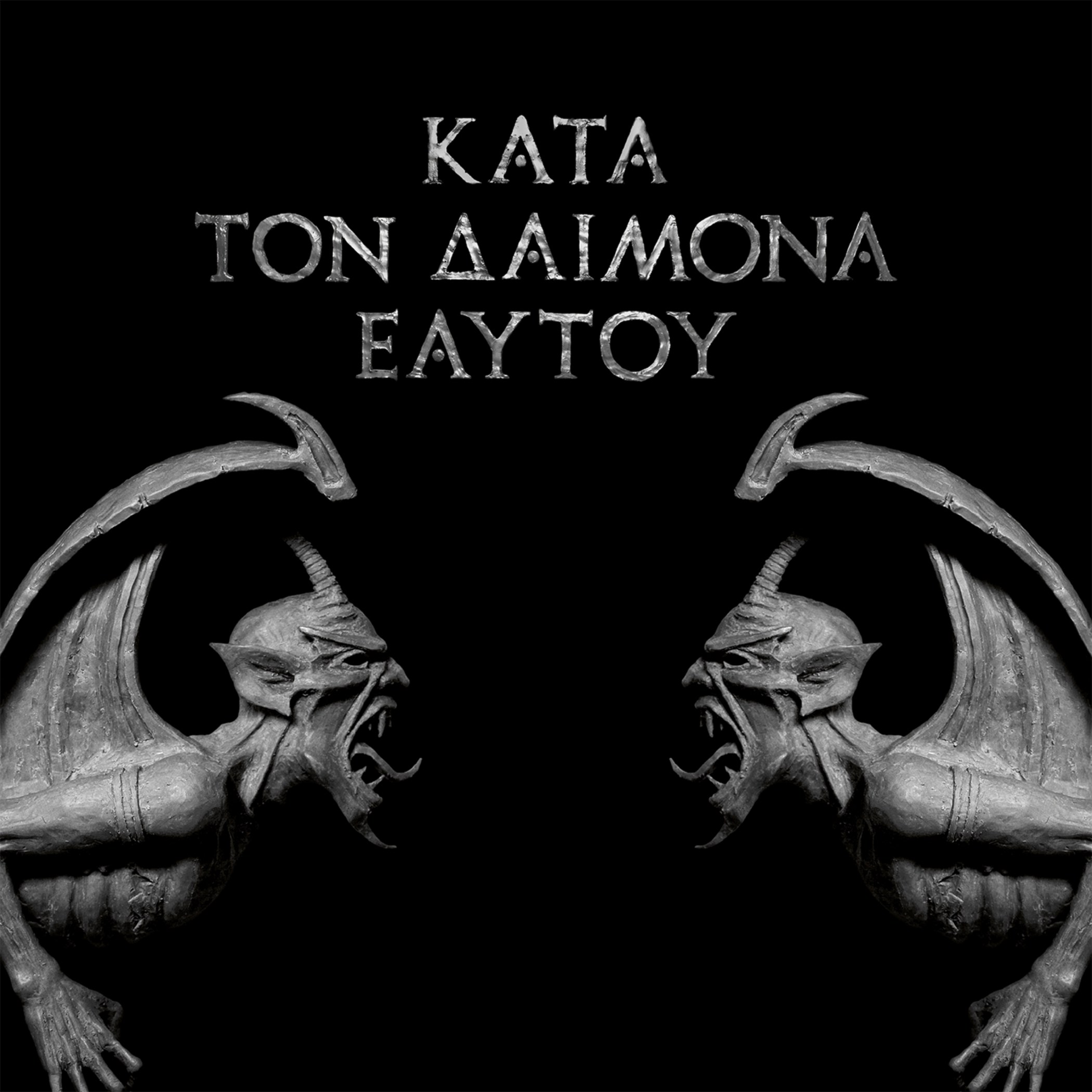 Review for Rotting Christ - Κατά τον δαίμονα εαυτού
