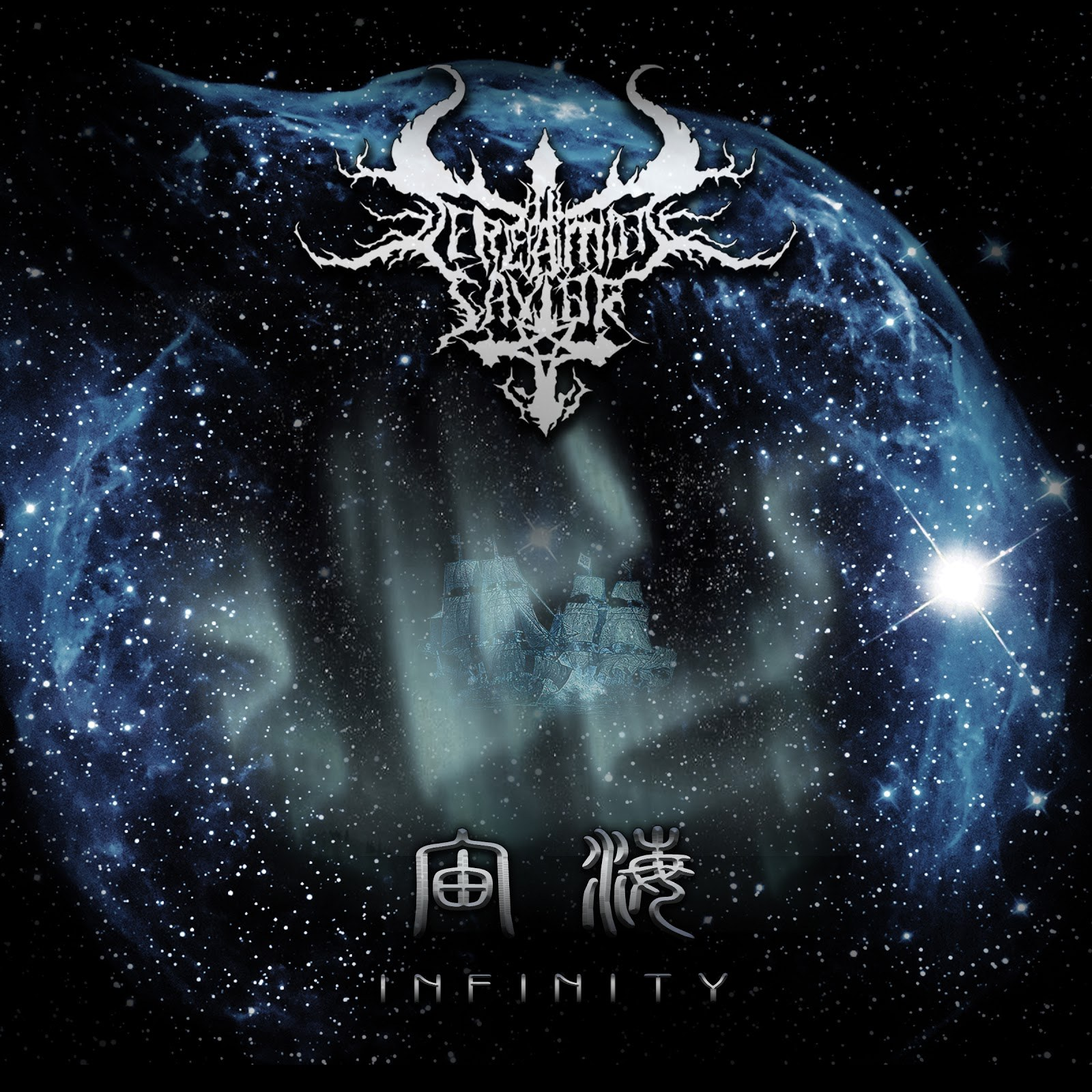 Review for Screaming Savior - Infinity
