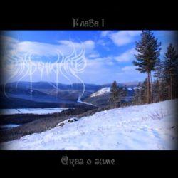 Shadowland - Глава I - Сказ о зиме