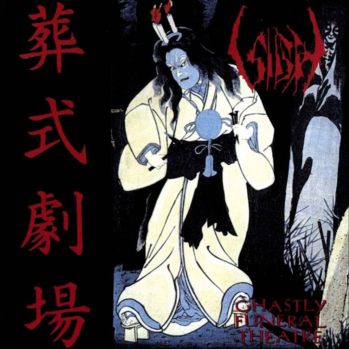 Review for Sigh - 葬式劇場 (Ghastly Funeral Theatre)