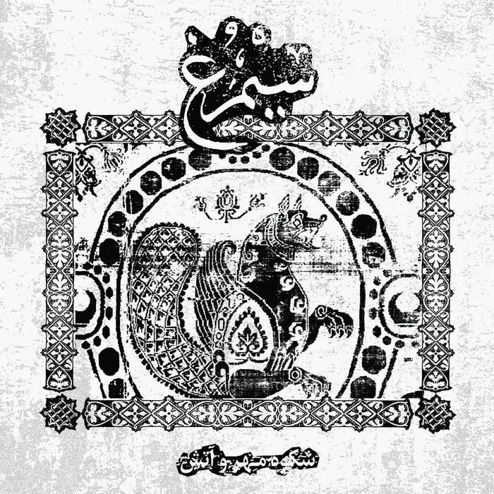 Reviews for Simorgh - Shokooh-e Mehr Va Atash