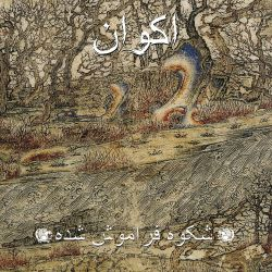 Reviews for Akvan / اكوان - شکوه فراموش شده (Forgotten Glory)