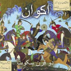 Reviews for Akvan / اكوان - دو قرن سکوت (Two Centuries ov Silence)