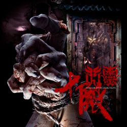 Reviews for Chthonic / 閃靈 - Mirror of Retribution