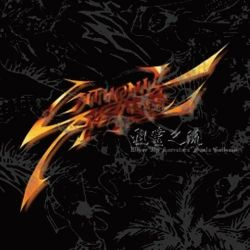 Reviews for Chthonic / 閃靈 - Where the Ancestors' Souls Gathered