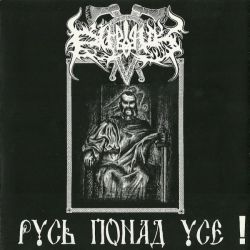 Reviews for Dub Buk - Русь Понад Усе!