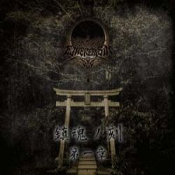 Reviews for Ethereal Sin - Time of Requiem - Part I