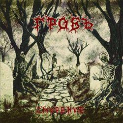 Reviews for Grob / Гробъ (BGR) - Смирение