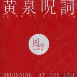 Reviews for Magane / 凶音 - Beginning at the End