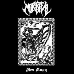 Reviews for Morbital - Меч миру