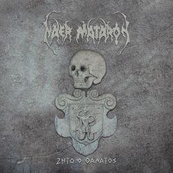 Reviews for Naer Mataron - ΖΗΤΩ Ο ΘΑΝΑΤΟΣ