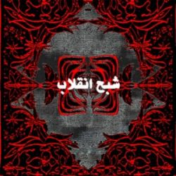 Reviews for Najand - Spectre of Revolution