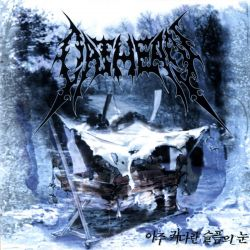 Reviews for Oathean - The Eyes of Tremendous Sorrow