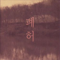 Reviews for Pyha / 폐허 - The Haunted House