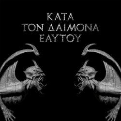 Reviews for Rotting Christ - Κατά τον δαίμονα εαυτού