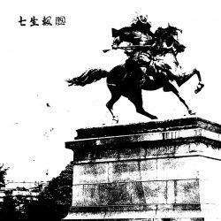 Reviews for Shichisei Hokoku / 七生報國 - デモ 一