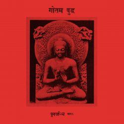 Reviews for Siddhattha Gotama / गौतम बुद्ध - पुनर्जन्म भाग १