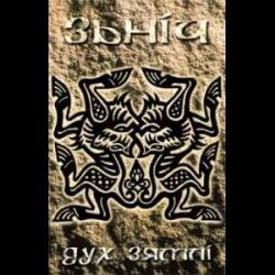 Reviews for Znich - Дух зямлі