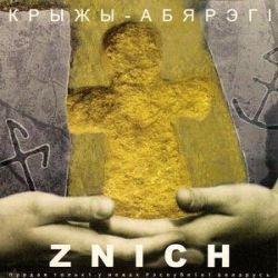 Reviews for Znich - Крыжы-абярэгі