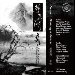 Reviews for Zuriaake / 葬尸湖 - 弈秋 (Afterimage of Autumn)