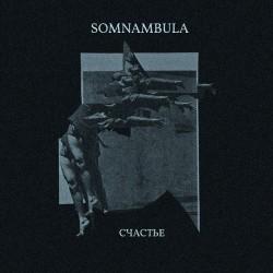 Somnambula - Счастье