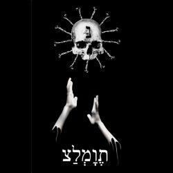 Spell Funereal - Tsalmaveth
