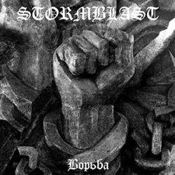 Stormblast (RUS) - Борьба