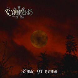 Reviews for Sumrak - Kama ot Kamyk