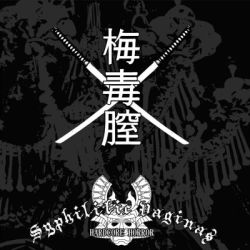 Reviews for Syphilitic Vaginas - 梅毒膣 - Complete Studio Collection