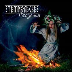 Reviews for Temnolese / Темнолесье - Сказания