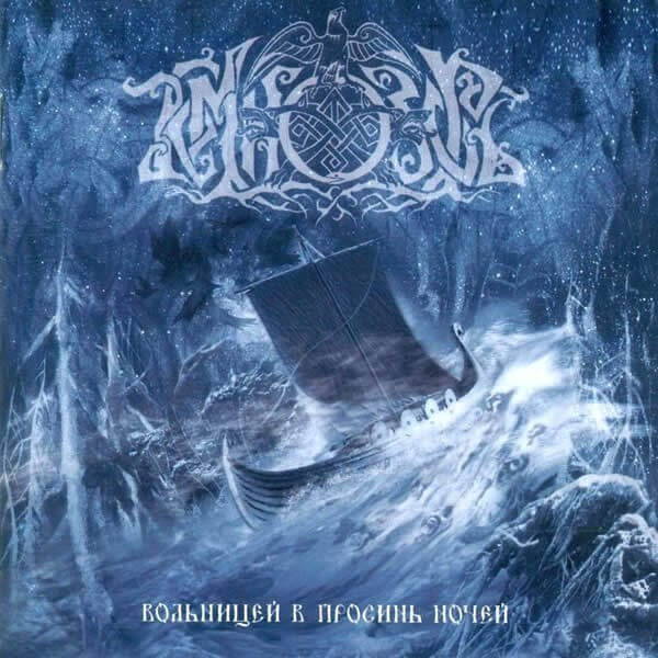 Review for Temnozor / Темнозорь - Folkstorm of the Azure Nights