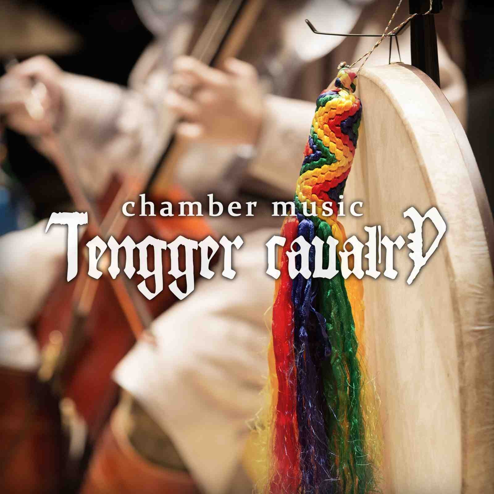 Tengger Cavalry - Chamber Music