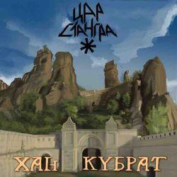 Tsar Stangra / Цар Стангра - Хан Кубрат