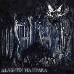 Vereni - Дълбини на мрака