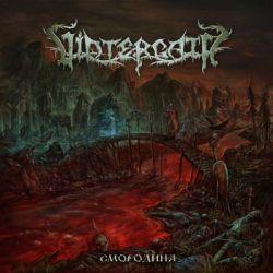 Review for Vintergata - Смородина