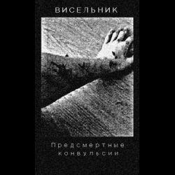 Reviews for Viselnik / Висельник - Предсмертные конвульсии