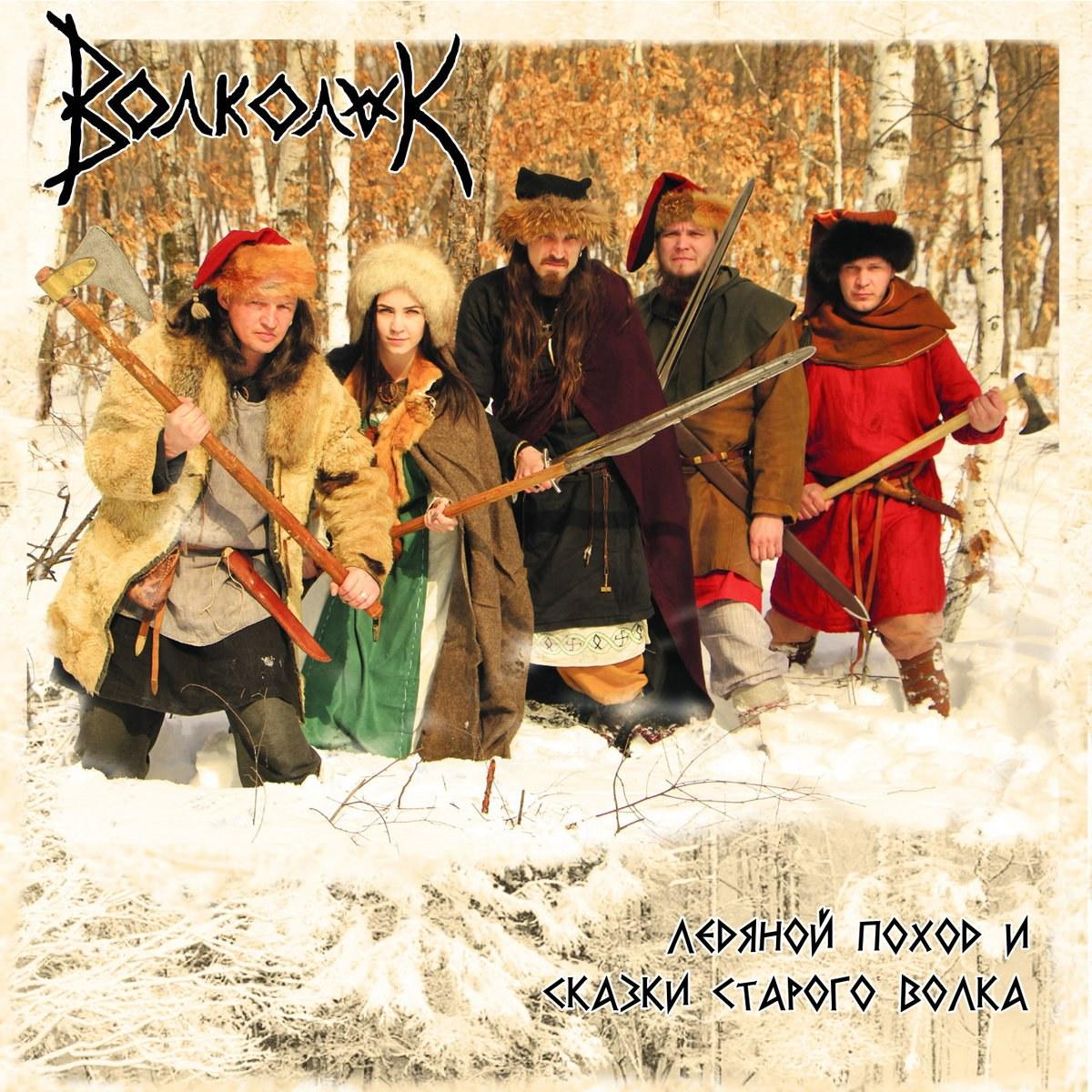 Volkolak / Волколак - Ледяной поход и Сказки старого волка