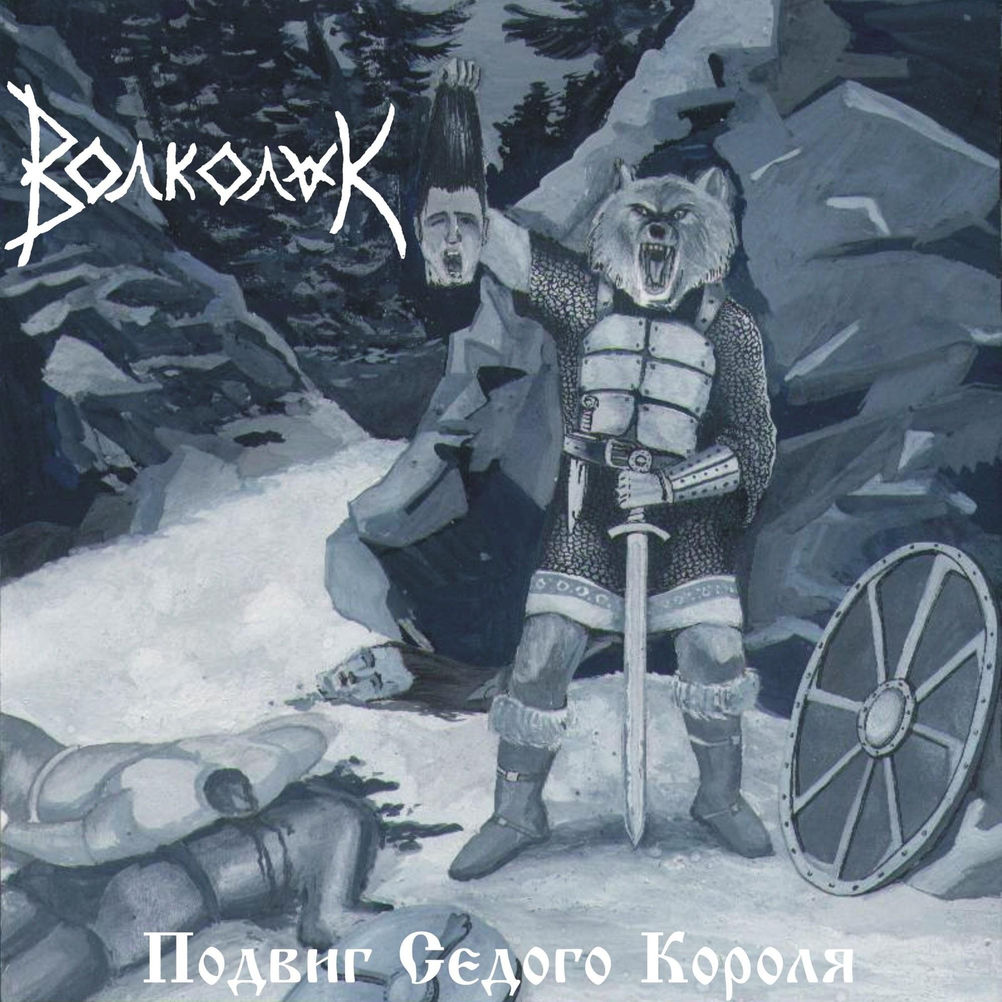 Volkolak / Волколак - Подвиг седого короля