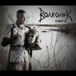 Volkolak / Волколак - Сгинуть...