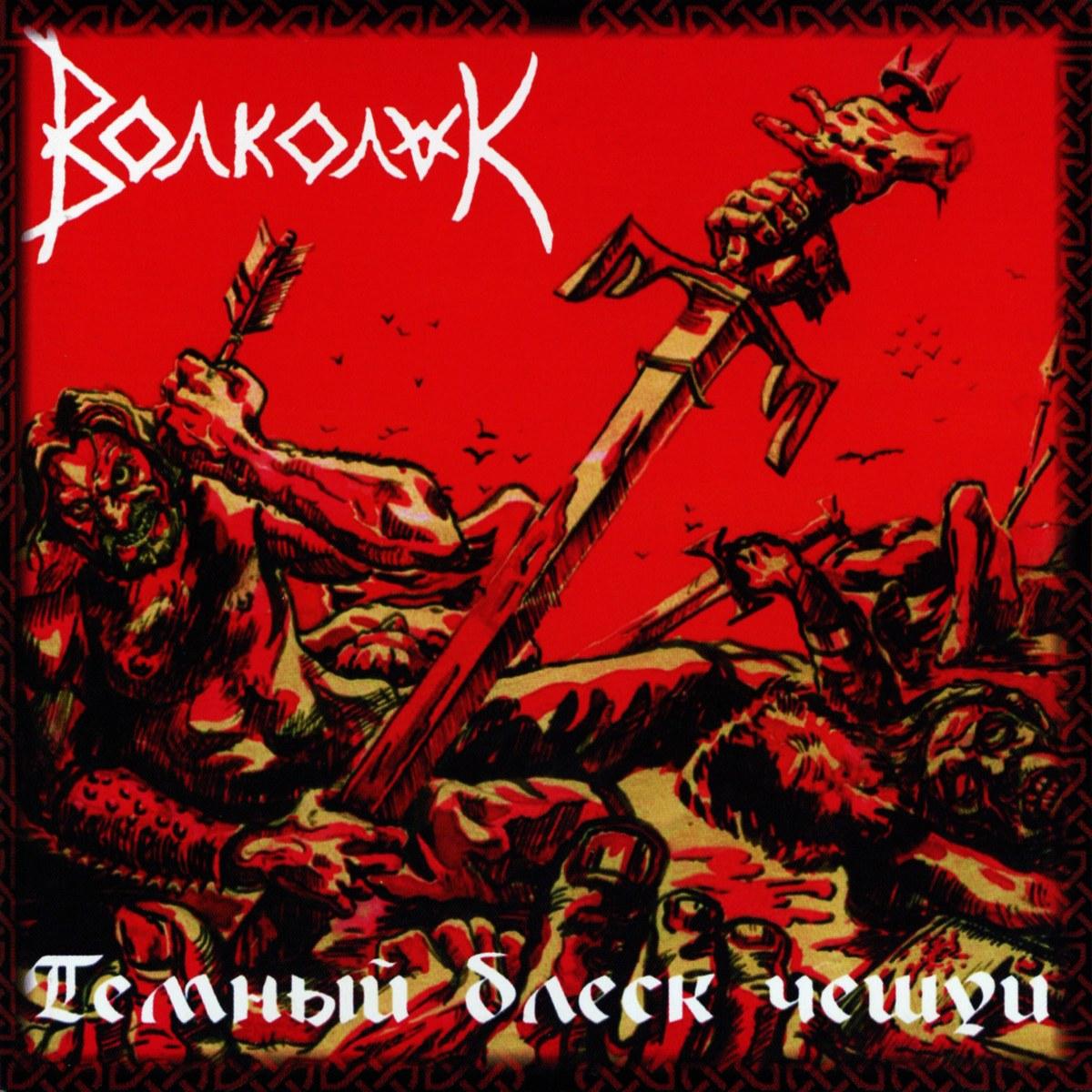 Volkolak / Волколак - Тёмный блеск чешуи